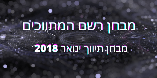 מבחן תיווך ינואר 2018