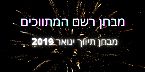 מבחן תיווך ינואר 2019